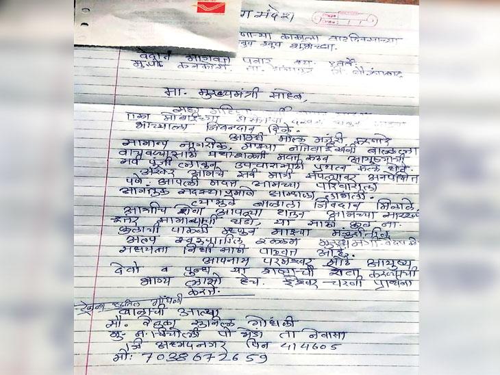 औरंगाबादच्या बालकाला सरकारी मदतीमुळे जीवदान; त्याच्या आत्याने  मुख्यमंत्र्यांच्या वाढदिवशी कृतज्ञतेतून पाठवली १०१ रुपयांची मनिऑर्डर मुंबई,Mumbai - Divya Marathi