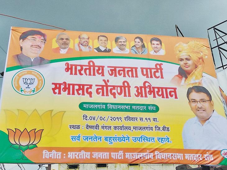 माजलगाव मतदारसंघातील भाजपत गटबाज; सदस्य नाेंदणीच्या बॅनरवर आ. देशमुखांचाच फोटो गायब!|देश,National - Divya Marathi