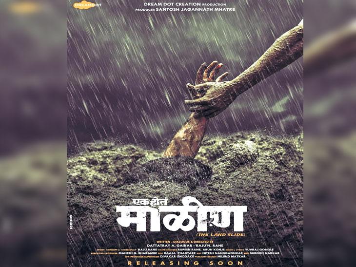 DvM Special : चित्रपटातून उलगडणार माळीण दुर्घटनेचा थरार; २०१४ मध्ये दरड कोसळून अख्खे गावच गाडले गेले, १५१ गावकरी झाले होते ठार पुणे,Pune - Divya Marathi