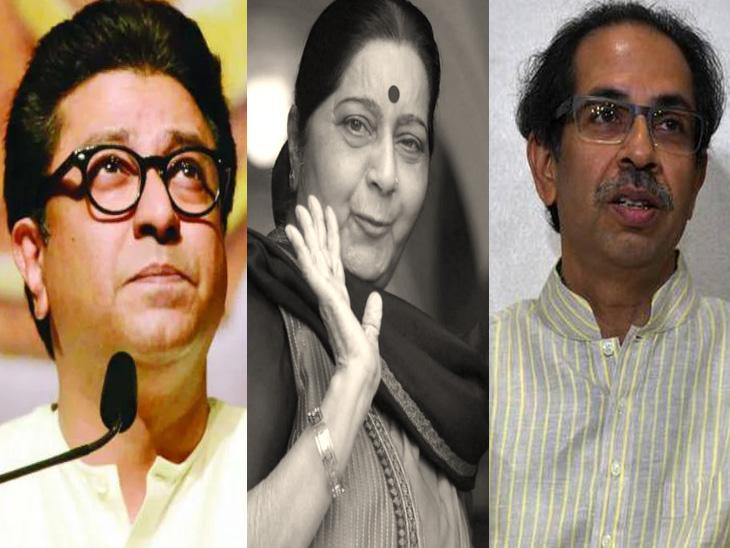 राज ठाकरे म्हणाले, राजकारणातील सुसंस्कृत, कर्तृत्ववान व्यक्तिमत्व हरपले; तेजस्वी युगाचा अंत झाला -उद्धव|मुंबई,Mumbai - Divya Marathi