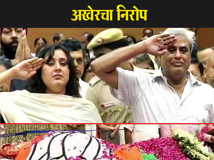 सुषमा स्वराज यांच्यावर शासकीय इतमामात अंत्यसंस्कार, दिग्गज नेत्यांकडून आयर्न लेडीला अखेरचा निरोप| - Divya Marathi