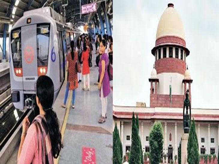 महिलांसाठी मेट्रो मोफत कशासाठी? यातून तर तोटा होईल;  सुप्रीम कोर्टाने फटकारले| - Divya Marathi