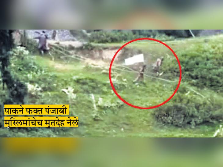 आपल्या सैनिकांचे मृतदेह नेण्यासाठी पाकने दाखवला पांढरा झेंडा; भारताने गोळीबार थांबवला, मात्र दुसऱ्याच दिवशी पाकने शाळांवर डागले तोफगोळे| - Divya Marathi