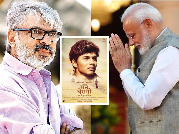 भंसाळीच्या 'मन बैरागी'चे पहिले पोस्टर रिलीज; चित्रपटात दिसणार मोदींच्या किशोरवयातील कथा| - Divya Marathi