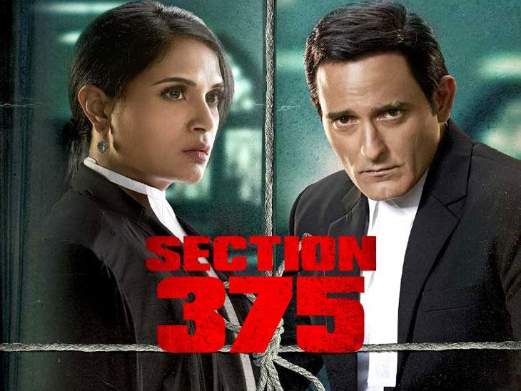 अजय बहल यांचा 'सेक्शन ३७५' एक सूचक चित्रपट| - Divya Marathi