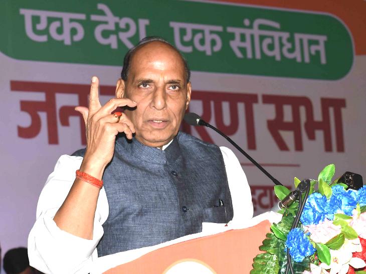 कलम 370 भळभळती जखम; त्यामुळे काश्मीर रक्तबंबाळ, संरक्षणमंत्री राजनाथसिंह यांची टिप्पणी| - Divya Marathi