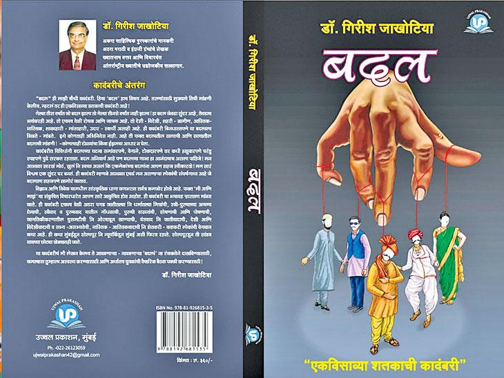 २१ व्या शतकाची कादंबरी!| - Divya Marathi