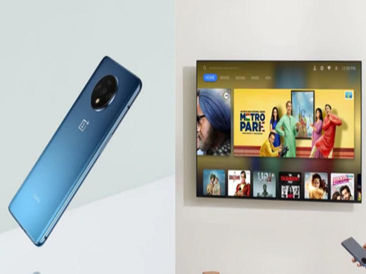 आज लॉन्च होईल OnePlus 7T स्मार्टफोन आणि OnePlus TV, जाणून घ्या फीचर्स| - Divya Marathi
