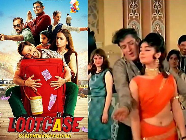 कुणालचा चित्रपट 'लूटकेस' मध्ये ऐकवले जाणार शम्मी कपूर यांचे क्लासिक सॉन्ग 'आज कल तेरे मेरे प्यार के चर्चे'| - Divya Marathi
