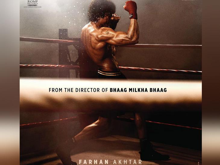 'तूफान' च्या पोस्टरमध्ये दिसली फरहानची दमदार बॉडी, कंगना-शाहरुख-विक्की आणि जाॅनच्या चित्रपटांसोबत होईल क्लॅश| - Divya Marathi