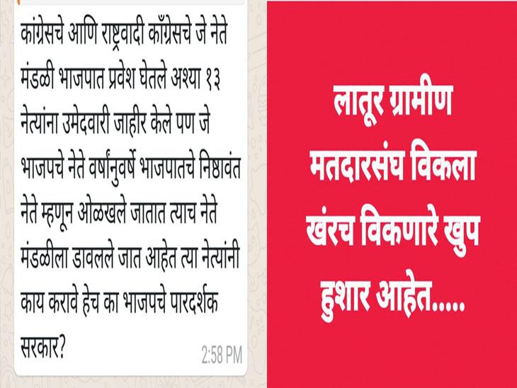 लातूरसाठी भाजप-सेना 'मॅनेज' झाल्याची शिवसेना-भाजपच्या कार्यकर्त्यांची भावना| - Divya Marathi