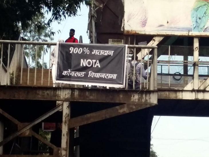 भाजपने चंद्रकांत पाटलांना उमेदवारी दिल्याने कोथरुडकर नाराज; नोटाला मतदान करण्याचे फलक ठिकठिकाणी झळकावले|पुणे,Pune - Divya Marathi