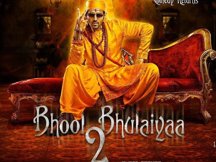 दसऱ्याच्या दिवशी सुरु होईल 'भूल भुलैया-2' चे शूटिंग, 2020 मध्ये 'शमशेरा' आणि 'RRR' सोबत होईल रिलीज| - Divya Marathi