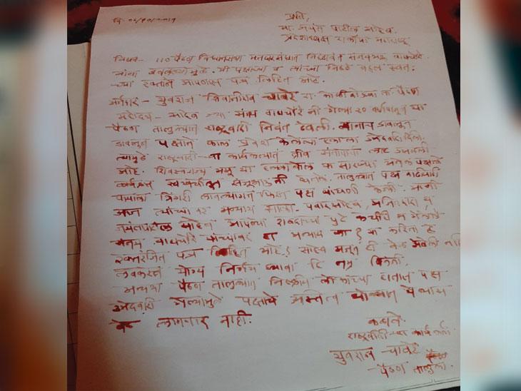 राष्ट्रवादीच्या कार्यकर्त्याने प्रदेशाध्यक्ष जयंत पाटील यांना स्वतःच्या रक्ताने लिहिले पत्र; माजी आमदाराच्या उमेदवारीत संभ्रम झाल्यामुळे दर्शवली नाराजी|औरंगाबाद,Aurangabad - Divya Marathi