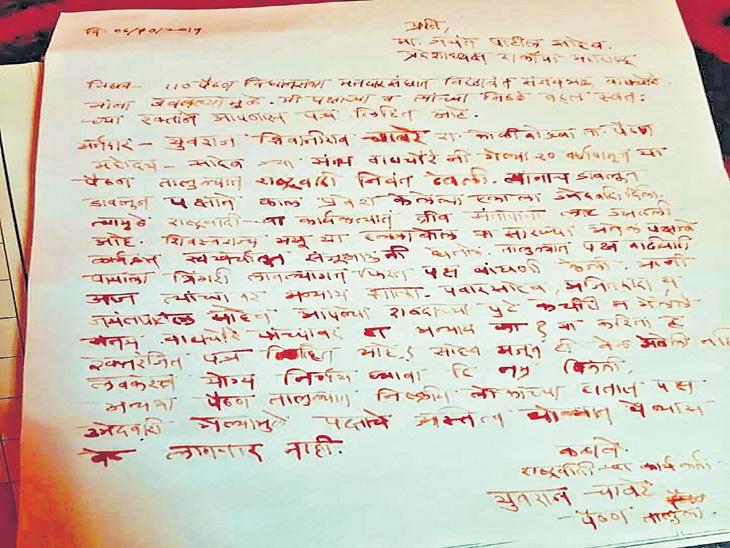 राष्ट्रवादीच्या नाराज कार्यकर्त्याने प्रदेशाध्यक्षांना रक्ताने लिहिले पत्र|औरंगाबाद,Aurangabad - Divya Marathi