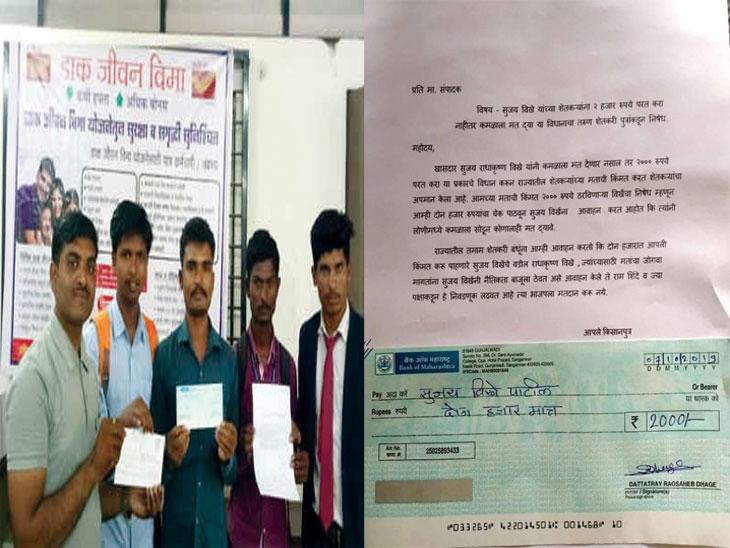 खासदार सुजय विखेंच्या 'त्या' वक्तव्याचा शेतकरी पुत्रांकडून निषेध, विखेंना पाठवला 2 हजारांचा चेक|अहमदनगर,Ahmednagar - Divya Marathi