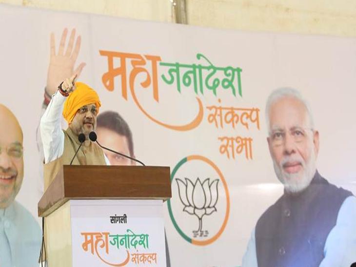 महाराष्ट्रातील निवडणूक महत्त्वाची असताना राहुल गांधी मैदान सोडून गेले- अमित शहा| - Divya Marathi