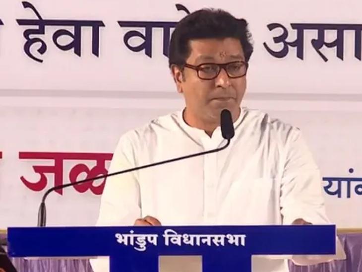 'राज्यातील शेतकऱ्यांच्या आत्महत्येवर बोलण्याऐवजी 370 वर बोललं जातं', भांडूपमध्ये राज ठाकरेंचा सरकारवर घणाघात  - Divya Marathi