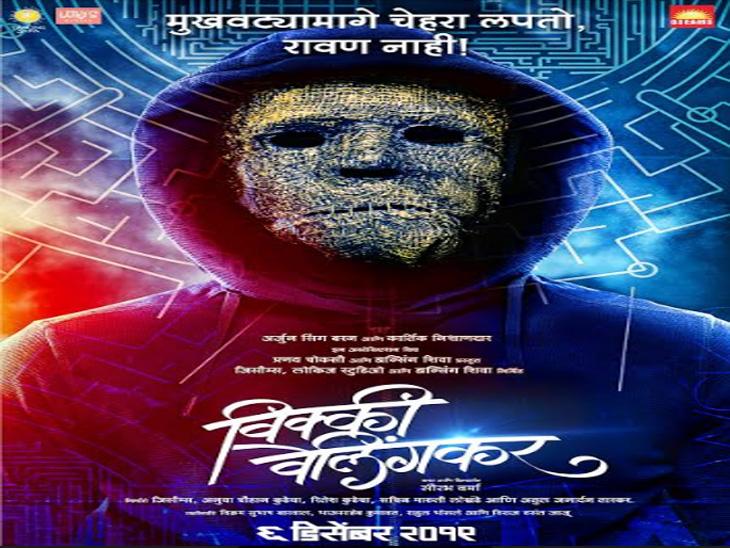 'विकी वेलिंगकर'चित्रपटातील 'मास्क मॅन' या रहस्यमय मुखवट्यामागचा चेहरा कोण !|मराठी सिनेकट्टा,Marathi Cinema - Divya Marathi