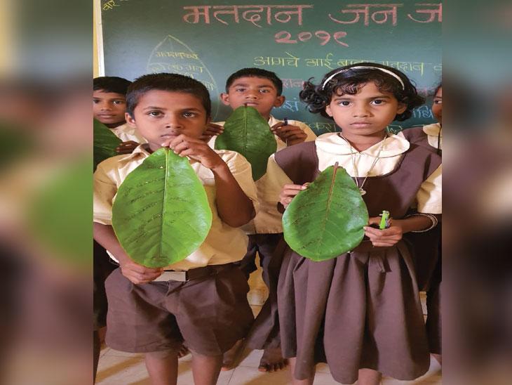 जनजागृती अभियानातून चिमुकल्यांनी झाडाच्या पानाद्वारे दिला मतदान करण्याचा संदेश; ग्रामस्थांना मतदान करण्याचे केले आवाहन|जळगाव,Jalgaon - Divya Marathi