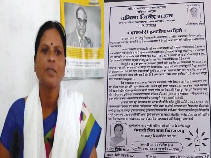 उमेदवाराची 'गाव तिथे बिअर बार'ची अजब घोषणा; दारुबंदीच्या जिल्ह्यात दारुला दिले उघड समर्थन|नागपूर,Nagpur - Divya Marathi