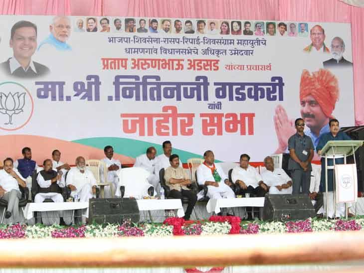 'काँग्रेसच्या चुकीचे धोरण आणि भ्रष्ट प्रशासनाने जनता कंगाल', धामणगाव रेल्वेच्या सभेत केंद्रीय मंत्री नितीन गडकरी यांचे टिकास्त्र| - Divya Marathi