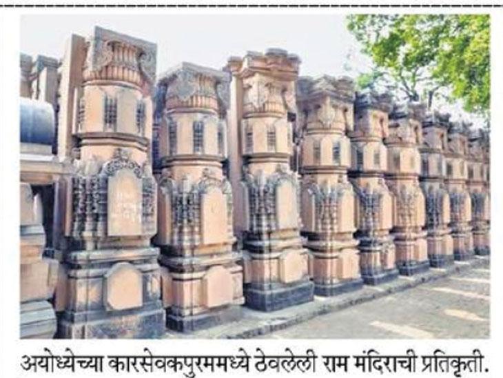 अयोध्येत राम मंदिराची प्रतिकृती पाहणाऱ्यांच्या संख्येत दीडपट वाढ| - Divya Marathi
