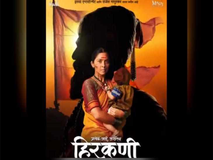 बहुप्रतीक्षित मराठी चित्रपट 'हिरकणी' चा ट्रेलर रिलीज, अंगावर काटा उभा करतात यातील दृश्य|मराठी सिनेकट्टा,Marathi Cinema - Divya Marathi