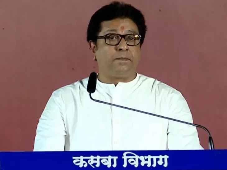 मनसेचा उमेदवार 'चंपा'ची चंपी केल्याशिवाय राहणार नाही, राज ठाकरेंनी भाजप प्रदेशाध्यक्ष चंद्रकांत पाटील यांच्याव तोफ दागली| - Divya Marathi
