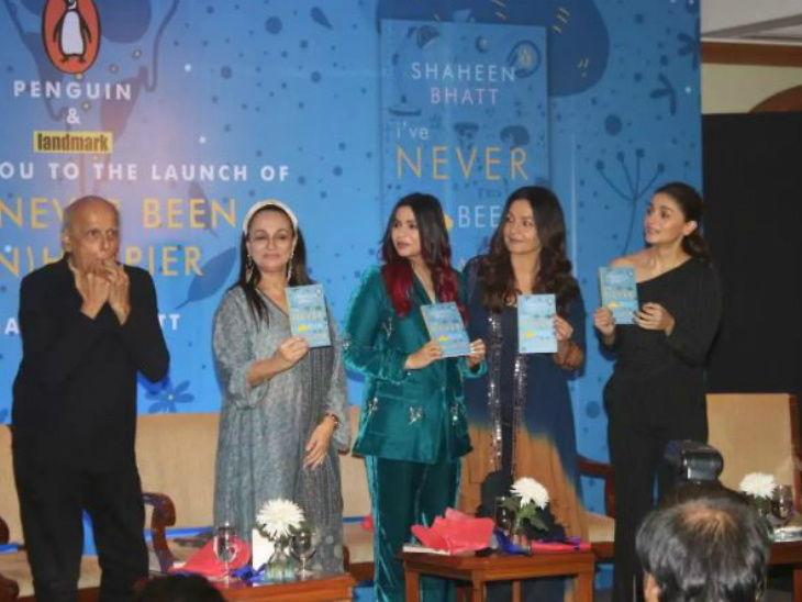 महेश भट यांची मुलगी शाहीन हिच्या 'आय हॅव नेवर बीन (अन) हॅप्पियर' या पुस्तकाचे बुधवारी 4 डिसेंबर रोजी अनावरण करण्यात आले. हा इव्हेंट मुंबईतील ताज लँड्स हॉटेलमध्ये झाला. - Divya Marathi