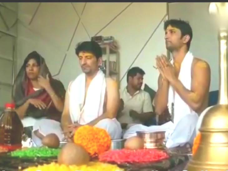 पूजेच्या वेळी सुशांतने सोवळे नेसले होते. पूजेला 6 तास लागले होते. यावेळी सुशांतने ब्राह्मणांना भोजनही दिले होते. - Divya Marathi