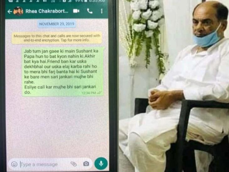 सुशांतच्या वडिलांनी 29 नोव्हेंबर 2019 रोजी रियाला हाच मेसेज पाठविला होता. पण याचे उत्तर देणे रियाने टाळळे होते. - Divya Marathi