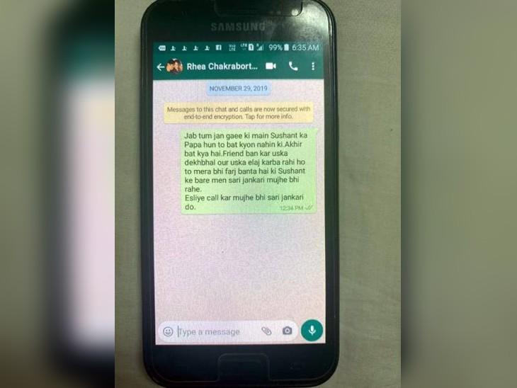 हा मेसेज सुशांतच्या वडिलांनी रिया चक्रवर्तीला पाठवला होता. रियाने हा मेसेज वाचला पण उत्तर दिले नाही.