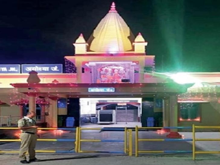 अयोध्या रेल्वेस्थानकाचे सुशोभीकरण करण्यात आले. त्यासाठी 104 कोटींचा खर्च. - Divya Marathi