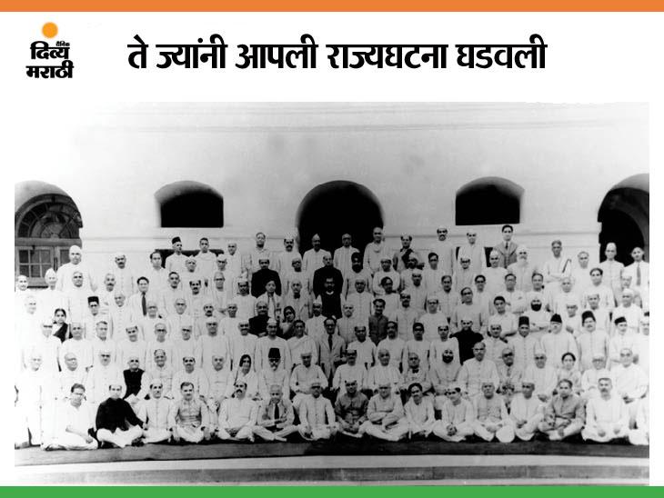 जुलै 1946 मध्ये संविधान सभा स्थापन केली गेली. सदस्यांची एकूण संख्या 389 निश्चित करण्यात आली होती. संविधान सभा सदस्यांचे हे सामूहिक छायाचित्र 1949 मधील आहे.