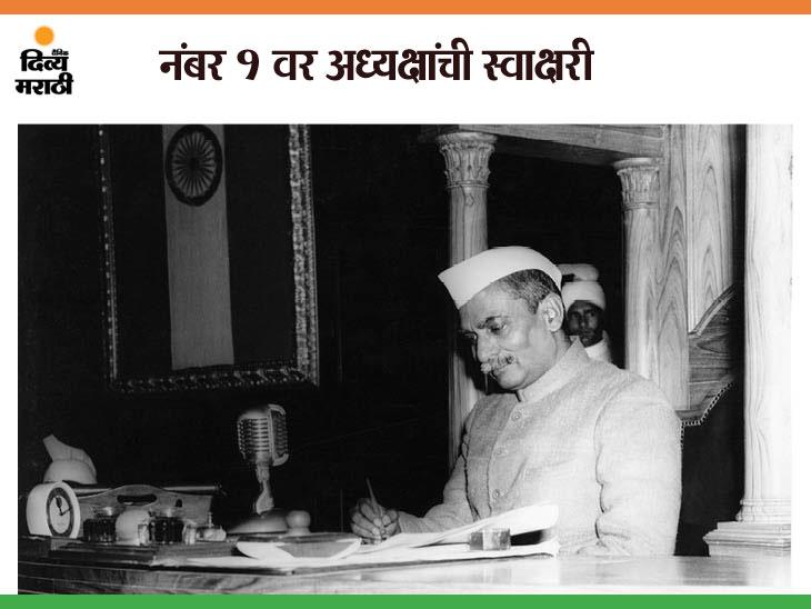 भारतीय राज्यघटनेच्या मूळ प्रतीवर सही करताना डॉ. राजेंद्र प्रसाद. 11 डिसेंबर 1946 रोजी डॉ. राजेंद्र प्रसाद हे मतदार संघाचे स्थायी सभापती म्हणून निवडले गेले.