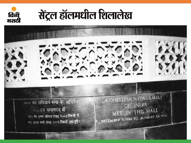 संसद भवनाच्या मध्यवर्ती सभागृहात हिंदी व इंग्रजीत लिहिलेल्या शिलालेखात भारतीय संविधान सभेच्या बैठकीचा उल्लेख आहे.
