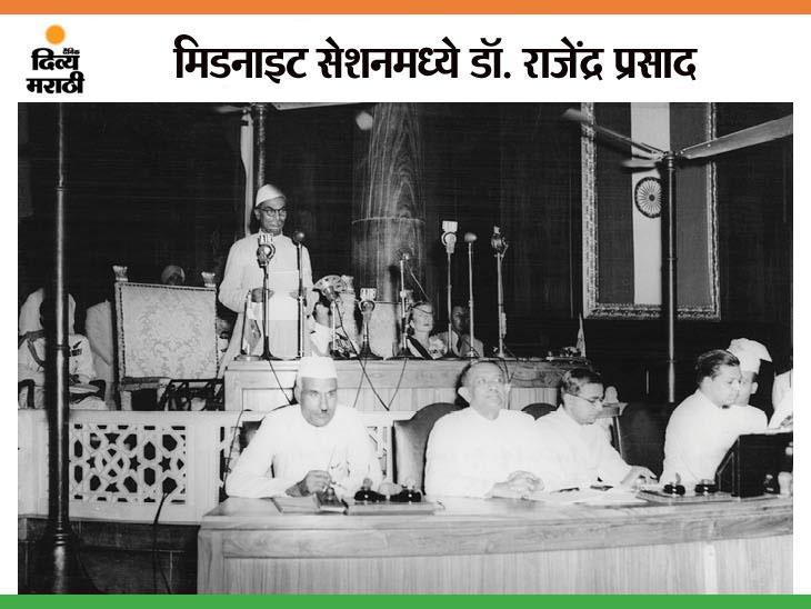मध्यरात्री अधिवेशनाला संबोधित करताना डॉ. राजेंद्र प्रसाद. 26 नोव्हेंबर 1949 रोजी घटना संविधानाने संमत केली तेव्हा त्याचे एकूण 22 भाग, 395 परिच्छेद आणि 8 वेळापत्रक होते.
