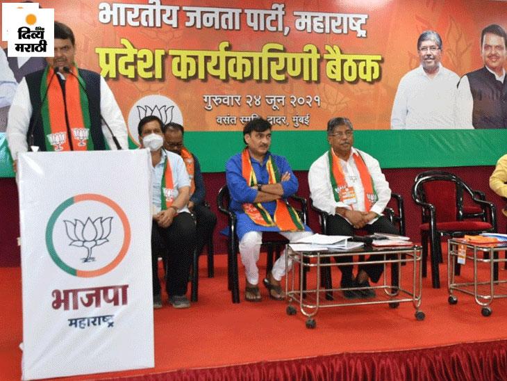 मुंबई भाजप कार्यालयात गुरुवारी भाजपच्या प्रदेश कार्यकारिणीची बैठक पार पडली. - Divya Marathi