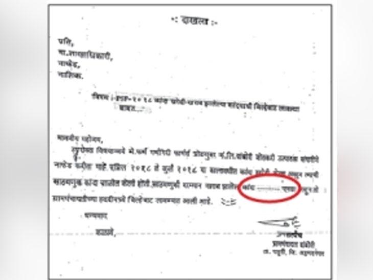 वांबोरी ग्रामपंचायतीने नाफेडला दिलेल्या पत्रात खराब कांद्याच्या आकडेवारीची जागा कोरी सोडली. - Divya Marathi