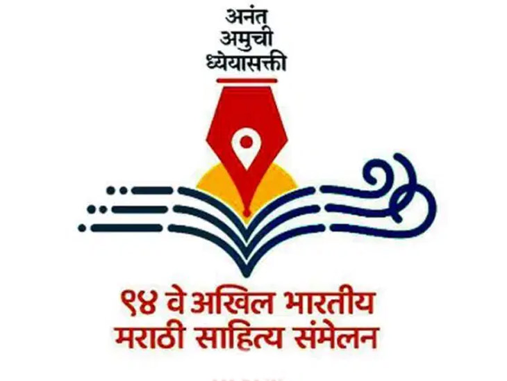 नाशिकच्या संमेलनाचा नाही पत्ता, नागपूरच्या संमेलनाची तयारी सुरू!|नाशिक,Nashik - Divya Marathi