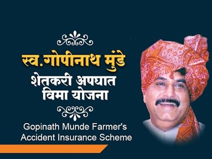 राज्य सरकारच्या बेपर्वाईमुळे पाच हजार शेतकरी मदतीपासून वंचित; फडणवीस सरकारच्या गोपीनाथ मुंडे अपघात विमा योजनेत खंड|नाशिक,Nashik - Divya Marathi