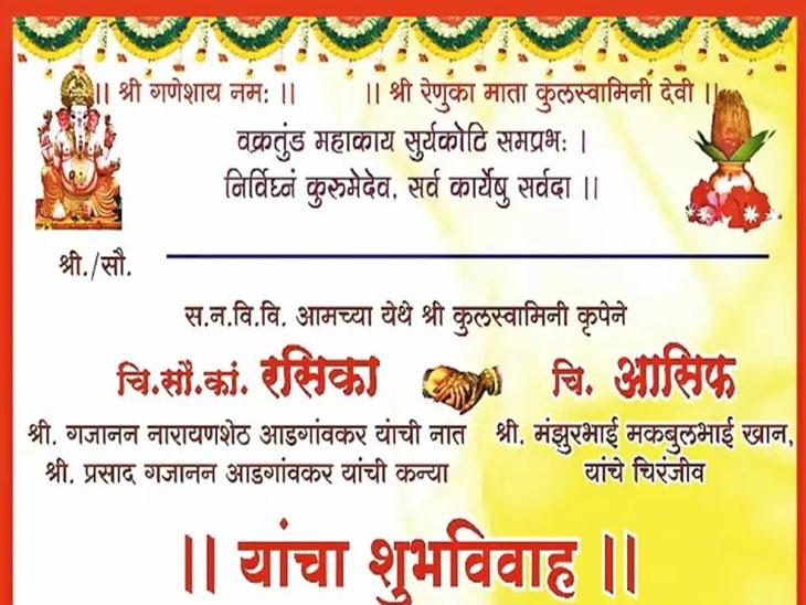 कुटुंबियांच्या मर्जीने नाशकात हिंदू मुलीचे मुस्लिम मुलासोबत होणार होते लग्न, धर्मांधांनी इतका दबाव टाकला की रद्द करावे लागले|नाशिक,Nashik - Divya Marathi