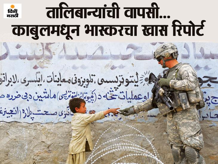 भीतीमुळे पळून गेलेल्या लोकांची रिकामी घरे तालिबानच्या चौक्या बनली, 6 महिन्यांत सत्ता होऊ शकते काबिज ओरिजनल,DvM Originals - Divya Marathi