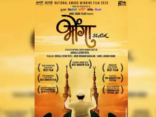 राष्ट्रीय पुरस्कार प्राप्त 'भोंगा' चित्रपटाचा टीझर प्रेक्षकांच्या भेटीला, भोंग्याचा आणि धर्माचा काही संबंध असतो का? येत्या 24 सप्टेंबरला समजणार मराठी सिनेकट्टा,Marathi Cinema - Divya Marathi
