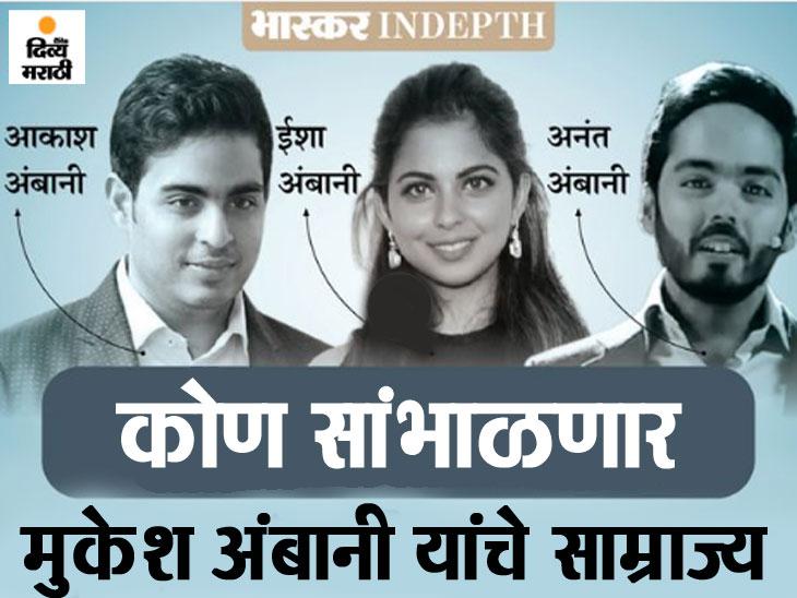 अनंतला 2 नवीन कंपन्यांची जबाबदारी मिळाल्यानंतर रिलायन्सचा उत्तराधिकारी कोण? यावर चर्चांना उधाण; मुकेश यांनी धाकट्या भावासोबतच्या भांडणावरून घेतला धडा? ओरिजनल,DvM Originals - Divya Marathi