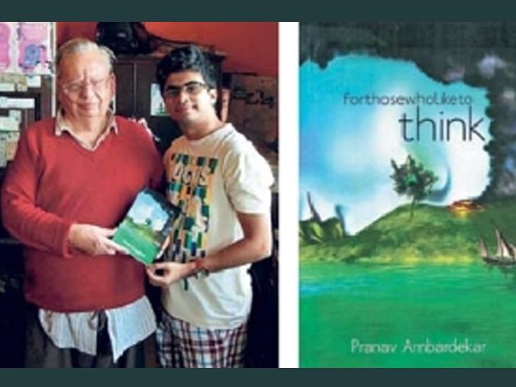 रस्किन बाँड यांच्या प्रेरणेतून नववीत असतानाच त्याने लिहिले हाेते तत्त्वज्ञानावरील 'फॉर दोज हू लाइक टू थिंक' पुस्तक सोलापूर,Solapur - Divya Marathi