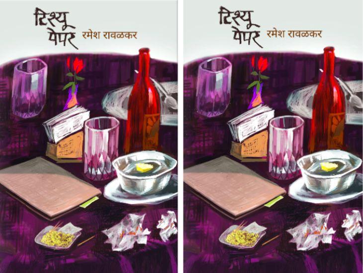 """टिश्यू पेपर' संग्रही का ठेवावा...?|ओपिनिअन,Opinion - Divya Marathi"