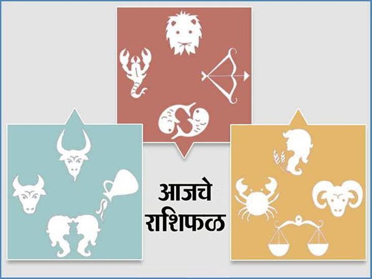 जाणून घ्या, तुमच्या राशीसाठी कसा राहील सोमवार|ज्योतिष,Jyotish - Divya Marathi