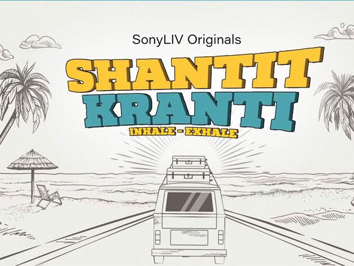 ललित प्रभाकर-आलोक राजवाडे आणि अभय महाजन स्टारर 'शांतीत क्रांती'चा ट्रेलर रिलीज; तीन मित्रांची धमाल रोड ट्रिप|मराठी सिनेकट्टा,Marathi Cinema - Divya Marathi